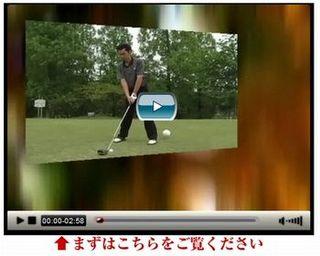 _ゴルフ7日間シングルプログラム_あなたの右(スライス)や左(フック)に曲がるショットを真っ直ぐに飛ばせるようにする事あなたにベストスコアと飛距離UPを手にしてもらいゴルフの楽しさを知っていただくこと